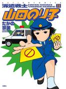 【11-15セット】派遣戦士山田のり子(アクションコミックス)
