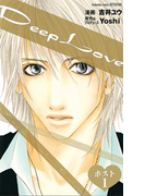 【全1-7セット】Deep Love ホスト 分冊版