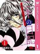 【全1-2セット】ニキの日記 ~悪魔小説家はヒトの愛憎をつむぐ~(マーガレットコミックスDIGITAL)
