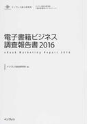 電子書籍ビジネス調査報告書 2016 (インプレス総合研究所〈新産業調査レポートシリーズ〉)