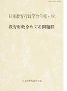 教育財政をめぐる問題群 (日本教育行政学会年報)