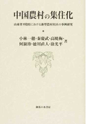 中国農村の集住化 山東省平陰県における新型農村社区の事例研究