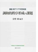 調和的秩序形成の課題 講座東アジア共同体論 (学習院女子大学国際学研究所叢書)