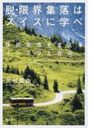 脱・限界集落はスイスに学べ 住民生活を支えるインフラと自治
