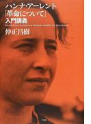 ハンナ・アーレント「革命について」入門講義