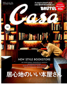 Casa BRUTUS (カーサ ブルータス) 2016年 12月号 [雑誌]