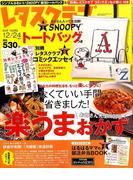 レタスクラブ増刊号 2016年 12/24号 [雑誌]