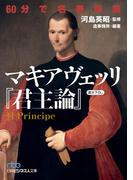 60分で名著快読 マキアヴェッリ『君主論』