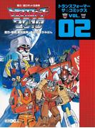戦え!超ロボット生命体トランスフォーマー2010(ヒーローXコミックス)