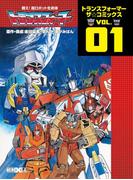 戦え!超ロボット生命体トランスフォーマー(ヒーローXコミックス)