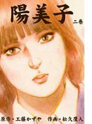 陽美子 2(マンガの金字塔)