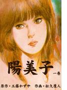陽美子 1(マンガの金字塔)
