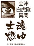 会津白虎隊異聞士魂燃ゆ(マンガの金字塔)