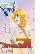 【期間限定価格】Lovesong from SevenStars