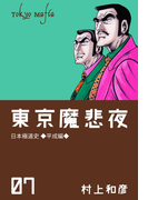 東京魔悲夜 7(マンガの金字塔)