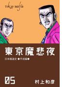 東京魔悲夜 5(マンガの金字塔)