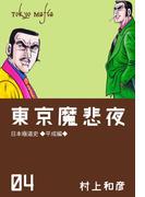 東京魔悲夜 4(マンガの金字塔)