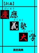 【劇画】慶應義塾大学(マンガの金字塔)