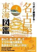 ニッポンを解剖する! 名古屋 東海図鑑(諸ガイド)