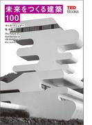 未来をつくる建築100 (TEDブックス)