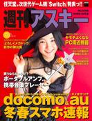 週刊アスキー No.1099 (2016年10月25日発行)(週刊アスキー)