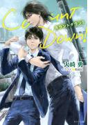 カウントダウン!【SS付き電子限定版】(キャラ文庫)