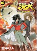 漫犬~エロ漫の星~(2)(YKコミックス)