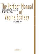 【期間限定価格】膣性感開発・中イキ完全マニュアル