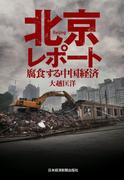北京レポート 腐食する中国経済