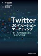 """Twitter カンバセーション・マーケティング--ビジネスを成功に導く""""会話""""の正体"""