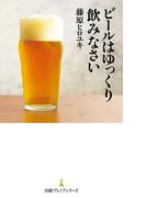 ビールはゆっくり飲みなさい