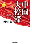 中国 大停滞