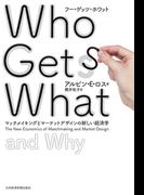 Who Gets What(フー・ゲッツ・ホワット) ―マッチメイキングとマーケットデザインの新しい経済学