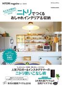 NITORI magazine vol.1 ニトリでつくるおしゃれインテリア&収納(扶桑社MOOK)