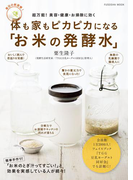 体も家もピカピカになる「お米の発酵水」(扶桑社MOOK)