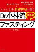 たった3日で自律神経が整う Dr.小林流 健美腸ファスティング