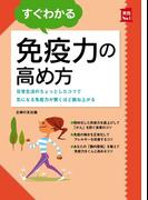 すぐわかる免疫力の高め方(実用No.1シリーズ)