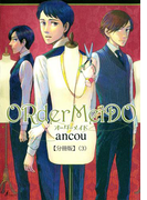 ORderMeiDO オーダーメイド【分冊版3】