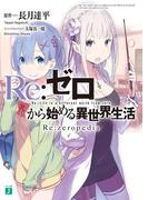 Re:ゼロから始める異世界生活 Re:zeropedia(MF文庫J)