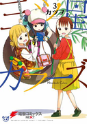 三ツ星カラーズ3(電撃コミックスNEXT)