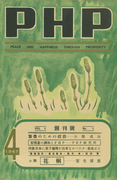 PHP 創刊號(1947年4月号)(月刊誌PHP)