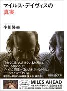 マイルス・デイヴィスの真実(講談社+α文庫)