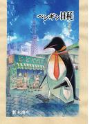 ペンギン日和 1