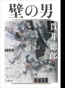 壁の男(文春e-book)