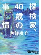 探検家、40歳の事情(文春e-book)