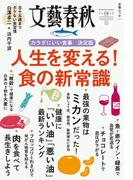 文春クリニック 人生を変える! 食の新常識(文春e-book)