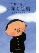 少年と空腹 貧乏食の自叙伝(中公文庫)