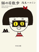 猫の目散歩(中公文庫)