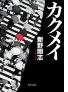 カクメイ(中公文庫)