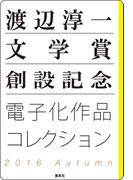 渡辺淳一文学賞創設記念 電子化作品コレクション 2016Autumn(集英社文庫)